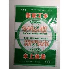 水上漁港餐巾紙袋(se77435043)_7788舊貨商城__七七八八商品交易平臺(7788.com)