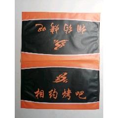 相約烤吧餐巾紙袋(se77435064)_7788舊貨商城__七七八八商品交易平臺(7788.com)