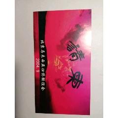 北京馬來西亞歸僑聯誼會請柬(se77435299)_7788舊貨商城__七七八八商品交易平臺(7788.com)