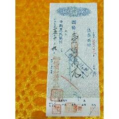 民國35年中國農民銀行支票包頭德順和洋貨莊(se77435324)_7788舊貨商城__七七八八商品交易平臺(7788.com)