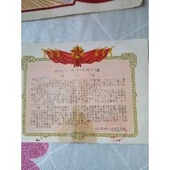 賀年信,首見(se77435477)_7788舊貨商城__七七八八商品交易平臺(7788.com)