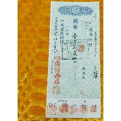 民國35年中國農民銀行支票包頭廣恒西店(se77435524)_7788舊貨商城__七七八八商品交易平臺(7788.com)