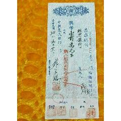 民國34年中國農民銀行支票第八戰區副司令長官(se77435572)_7788舊貨商城__七七八八商品交易平臺(7788.com)