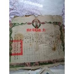 毛澤東象土地證(se77435622)_7788舊貨商城__七七八八商品交易平臺(7788.com)