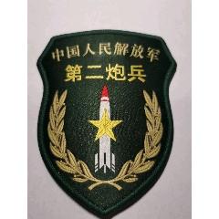 臂章(se77435838)_7788舊貨商城__七七八八商品交易平臺(7788.com)