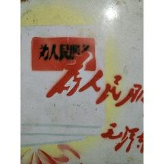 為人民服務搪瓷盤子(se77436199)_7788舊貨商城__七七八八商品交易平臺(7788.com)