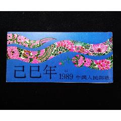 全新1989年生肖蛇年小本票(se77436440)_7788舊貨商城__七七八八商品交易平臺(7788.com)