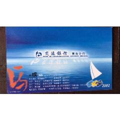 交通銀行(se77437214)_7788舊貨商城__七七八八商品交易平臺(7788.com)