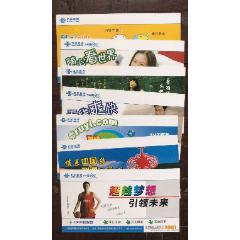 中國聯通(一套7張)(se77437242)_7788舊貨商城__七七八八商品交易平臺(7788.com)