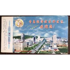 青島經濟技術開發區(se77437265)_7788舊貨商城__七七八八商品交易平臺(7788.com)