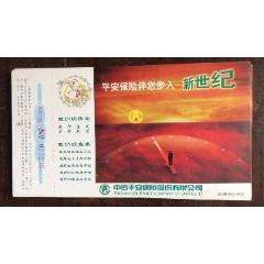 青島平安保險(se77437290)_7788舊貨商城__七七八八商品交易平臺(7788.com)