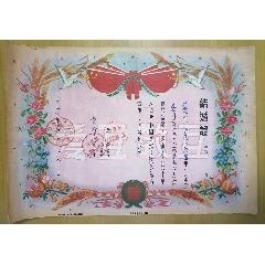 結婚證(上清鄉人民委員會1956年簽發)(se77437349)_7788舊貨商城__七七八八商品交易平臺(7788.com)