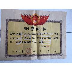 1958年新鄉市和平區掃盲識字證書(se77437400)_7788舊貨商城__七七八八商品交易平臺(7788.com)