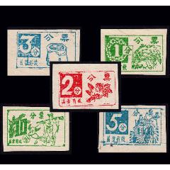 人物專題:早期《生產隊---工分票》一共五枚合計價:(se77437620)_7788舊貨商城__七七八八商品交易平臺(7788.com)