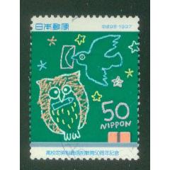 日本信銷郵票1997年全國高中課外函授教育開展50周年:黑板貓頭鷹和鳥C1596(se77438270)_7788舊貨商城__七七八八商品交易平臺(7788.com)