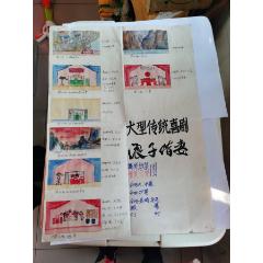 戲劇繪畫:浪子借妻(se77438466)_7788舊貨商城__七七八八商品交易平臺(7788.com)