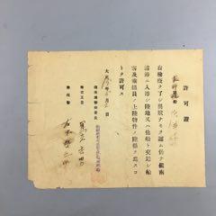 民國時期在朝鮮的檢疫許可證(se77438911)_7788舊貨商城__七七八八商品交易平臺(7788.com)