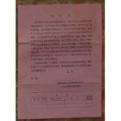 中國科學院原子核研究所開放日【【85年】【邀請書】(se77438927)_7788舊貨商城__七七八八商品交易平臺(7788.com)