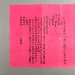 民國時期中國商業輪船公司輔廷寶臣函件(se77439268)_7788舊貨商城__七七八八商品交易平臺(7788.com)