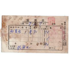1959通河縣和平供銷合作社門市部(紅墨水)129(se77439959)_7788舊貨商城__七七八八商品交易平臺(7788.com)