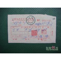 甘霖供銷社另售小發票(1967年)(se77439960)_7788舊貨商城__七七八八商品交易平臺(7788.com)