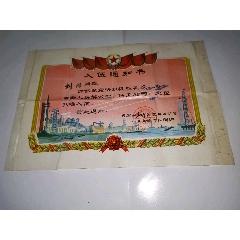 1979年天津市和平區入伍通知書,200元(se77440441)_7788舊貨商城__七七八八商品交易平臺(7788.com)