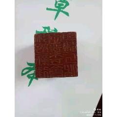 壽山石五方有款紅印章(se77440610)_7788舊貨商城__七七八八商品交易平臺(7788.com)