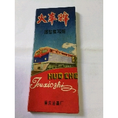 《火車牌》薄型復寫紙(1986年)(se77440635)_7788舊貨商城__七七八八商品交易平臺(7788.com)
