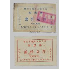 榆次市煤炭運銷公司購煤票84.10-85.10月(se77441114)_7788舊貨商城__七七八八商品交易平臺(7788.com)