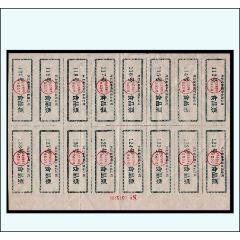 河北邯鄲市《食品票》16枚一版:整版品種稀少。(se77441223)_7788舊貨商城__七七八八商品交易平臺(7788.com)