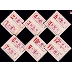 福建漳州市《糖票》全套十二枚:紅色(稀缺品種)(se77441378)_7788舊貨商城__七七八八商品交易平臺(7788.com)