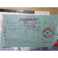 陽泉市座商統一發貨票(se77441522)_7788舊貨商城__七七八八商品交易平臺(7788.com)