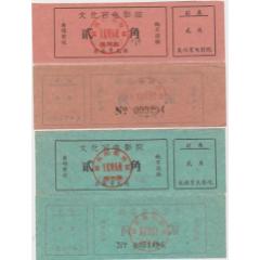 新鄉市60年代文化娛樂稅(電影)一對26元001(se77441610)_7788舊貨商城__七七八八商品交易平臺(7788.com)