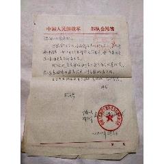 部隊公用信箋兩張(se77442141)_7788舊貨商城__七七八八商品交易平臺(7788.com)