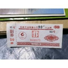1996年度陽泉石油銷售公司90#汽油票(se77442207)_7788舊貨商城__七七八八商品交易平臺(7788.com)