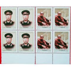 1999-19聶榮臻,下邊方聯(se77442529)_7788舊貨商城__七七八八商品交易平臺(7788.com)