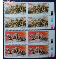 1996-29長征,色標方聯(se77442441)_7788舊貨商城__七七八八商品交易平臺(7788.com)