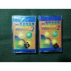 新概念英語2學生用書2/3和3/3,2盒合售,沒拆過的(se77443052)_7788舊貨商城__七七八八商品交易平臺(7788.com)