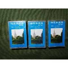 維克多英語第二冊(2-4),3盒合售,沒拆過的(se77443091)_7788舊貨商城__七七八八商品交易平臺(7788.com)