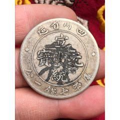 四川銀元(se77443222)_7788舊貨商城__七七八八商品交易平臺(7788.com)
