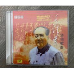 毛澤東詩詞歌曲CD(se77443381)_7788舊貨商城__七七八八商品交易平臺(7788.com)