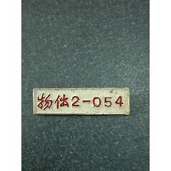 054(se77447664)_7788舊貨商城__七七八八商品交易平臺(7788.com)