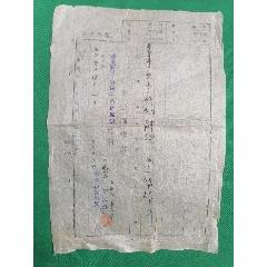新京郵政局(郭家店)(se77451740)_7788舊貨商城__七七八八商品交易平臺(7788.com)