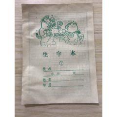 生子本(se77452537)_7788舊貨商城__七七八八商品交易平臺(7788.com)