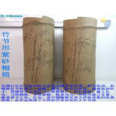 竹節形紫砂帽筒——(se77454193)_7788舊貨商城__七七八八商品交易平臺(7788.com)