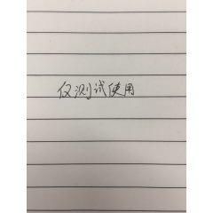 測試商品的(se77456074)_7788舊貨商城__七七八八商品交易平臺(7788.com)