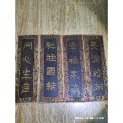 民國金漆木雕花板(se77456698)_7788舊貨商城__七七八八商品交易平臺(7788.com)