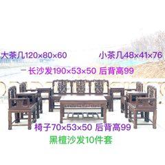 黑檀木沙發10件套(se77457561)_7788舊貨商城__七七八八商品交易平臺(7788.com)