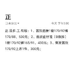 防寒服(170/92(se77471652)_7788舊貨商城__七七八八商品交易平臺(7788.com)