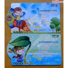 合眾人壽卡2枚合售(se77494646)_7788舊貨商城__七七八八商品交易平臺(7788.com)